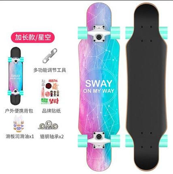 兒童滑板車 滑板車兒童四輪初學者青少年劃板成年人8歲以上女閃光4滑板TW【快速出貨八折搶購】