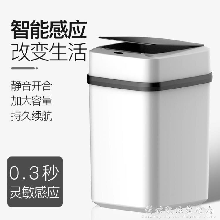 智慧垃圾桶感應式家用客廳廚房衛生間創意自動帶蓋電動收納桶大號SUPER 全館特惠9折