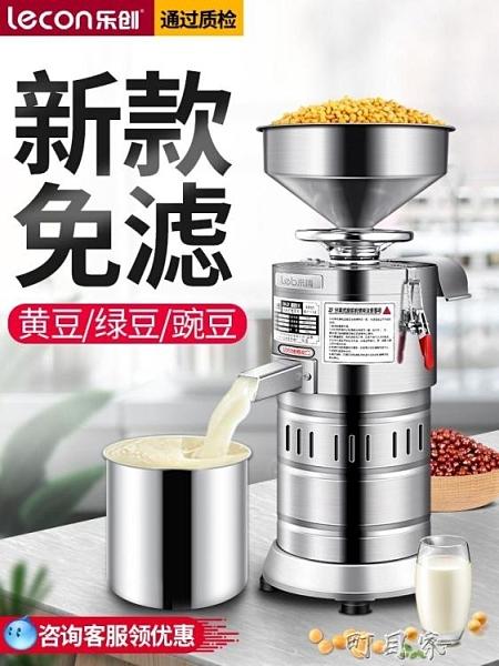 豆漿機商用早餐店用全自動豆腐腦機渣漿分離小型磨漿機家用打漿機YYP 【快速出貨】