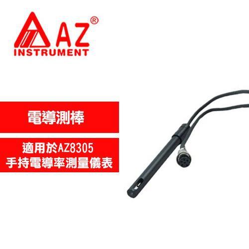 AZ(衡欣實業) VZ830P電導測棒