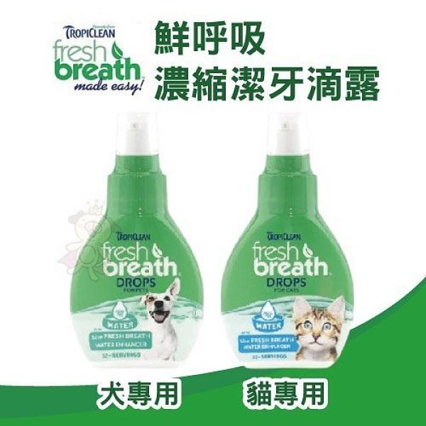 『寵喵樂旗艦店』鮮呼吸 Fresh breath 濃縮潔牙滴露 (犬用 / 貓用) 2.2oz 幫助提升口氣清新