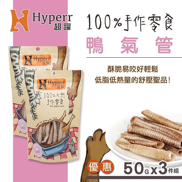 【SofyDOG】Hyperr超躍 手作零食 鴨氣管 50g 三件組 寵物零食 狗零食