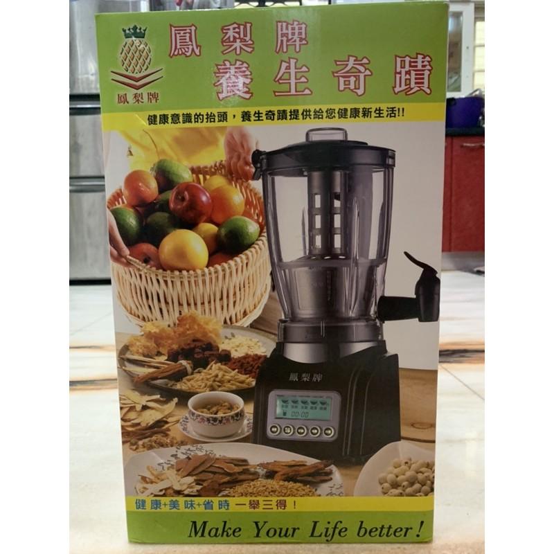 【鳳梨牌】冷熱破壁全自動多功能調理機-養生奇蹟(JU-501)