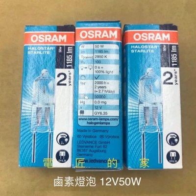 電匠的家:OSRAM 鹵素燈泡 64440 JC12V50W 歐司朗 豆燈 GY6.35