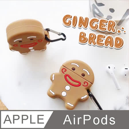 AdpE AirPods 1代/2代 專用 薑餅人造型 矽膠保護套(附吊環)