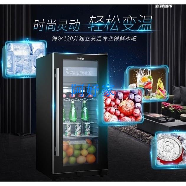 Haier/海爾 LC-120E120升玻璃門茶葉櫃保鮮冰櫃冰吧冷藏冰箱 免運直售