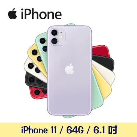 【新版】Apple iPhone 11 64G【贈通海無線充電板】