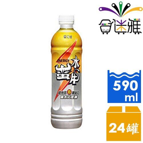【免運直送】保力達-水蠻牛維他命B飲料590ml(24瓶/箱)