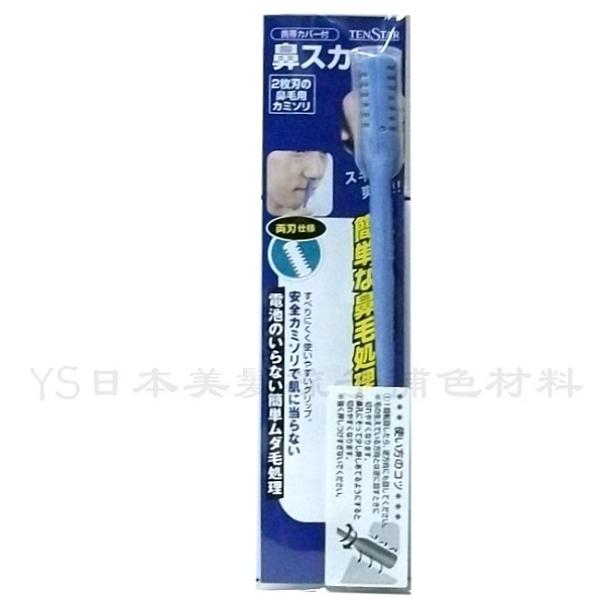 日本修鼻毛、耳扒兩用棒   附專屬保護套