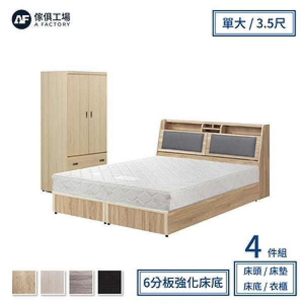 傢俱工場-新長島 日系強化款房間四件組 單大3.5尺(床頭箱+6分底+墊+衣櫃)古橡