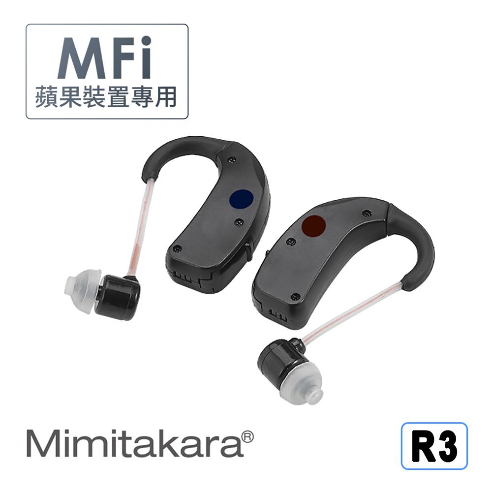 耳寶【R3】耳寶助聽器(未滅菌) ★ Mimitakara MFI數位RIE助聽器(雙耳) [iPhone專用][中度聽損]
