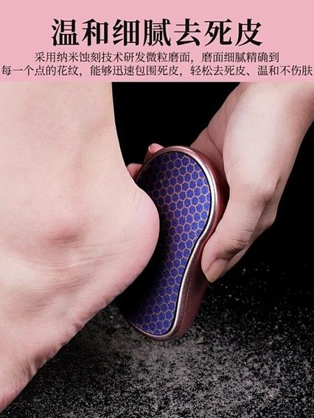 磨腳器 磨腳神器去死皮磨腳石腳後跟去死皮老繭納米搓腳磨腳器足底修腳 新年優惠