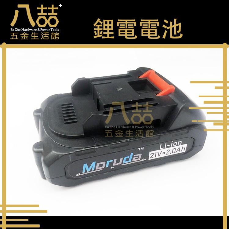 21V 2.0Ah鋰電電池 充電式電池 鋰電電池 電池 無線充電吹風機 鋰電池