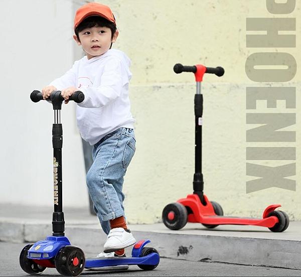 兒童滑板車 兒童滑板車1-2-3-6-12歲小孩溜溜車寶寶單腳男女踏板滑滑車TW【快速出貨八折搶購】