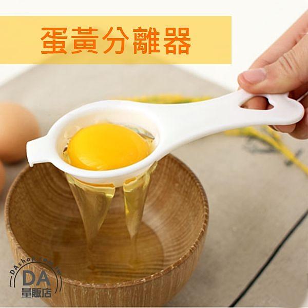 蛋清分離器 蛋黃分蛋器 分蛋器 過濾器 打蛋 雞蛋 蛋液 廚房 烘焙 蛋糕 麵包 料理 工具