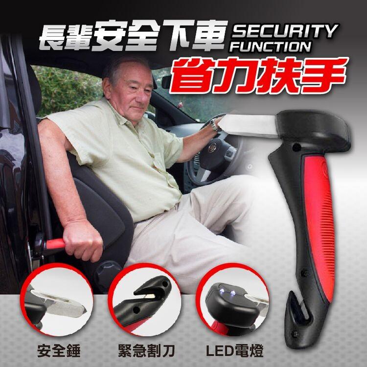 長輩安全下車省力扶手