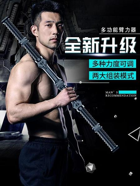 臂力器 臂力器可調節30-80KG 訓練胸肌臂肌健身家用器材臂力棒男士拉力器【快速出貨好康八折】