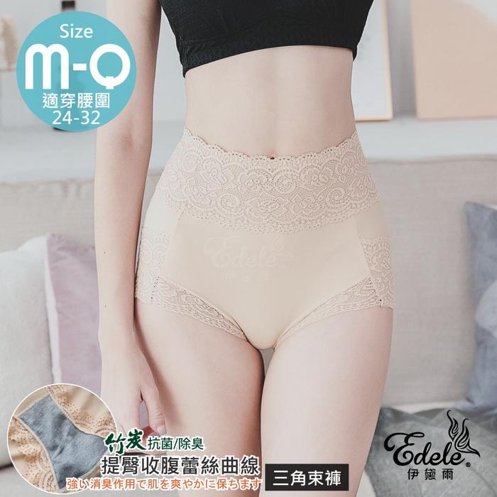 【伊黛爾】姚窕輕塑竹炭蕾絲收腹美型塑褲*M-XXL (膚)-【367】
