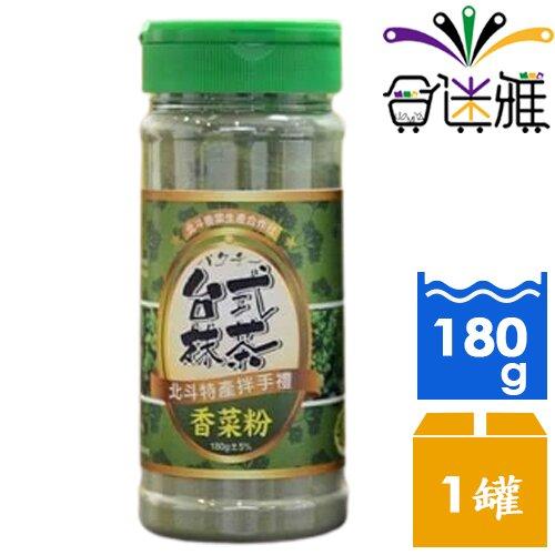 【免運直送】彰化北斗香菜粉(180g/罐)*1罐