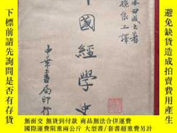 二手書博民逛書店中國經學史罕見民國24年 掛刷Y87 本田成之 中華書局 出版1935