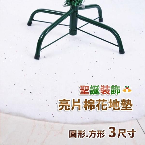 台灣現貨聖誕亮片棉花地墊3尺寸-圓形90*90,聖誕節/裝飾地毯/白布地墊/佈置, 節慶王【X389001】