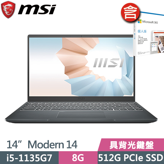 "MSI Modern 14 B11M-033TW 黑(i5-1135G7/8G/512G SSD/14""FHD/Win10/Office)"