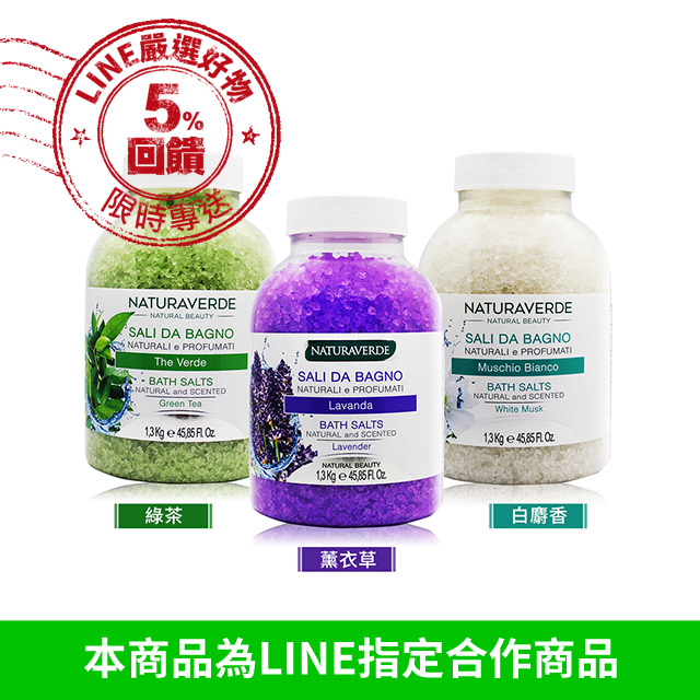 NATURAVERDE 自然之綠 沐浴鹽/磨砂去角質(1.3kg)公司貨-多款任選【美麗購】