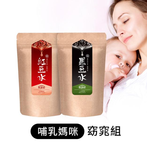 【窈窕組】纖Q黑豆水+纖Q紅豆水