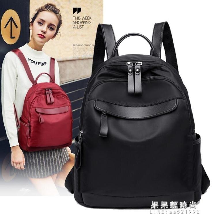 【快速出貨】後背包女背包2020新款韓版潮牛津布帆布時尚百搭女士旅行小包包女 聖誕節交換禮物