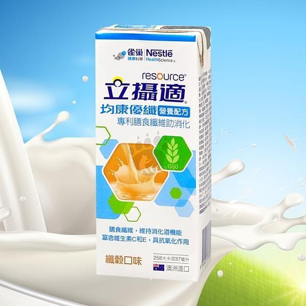 【南紡購物中心】雀巢立攝適 均康優纖營養配方纖穀口味 237ml*24入/箱 (2箱)