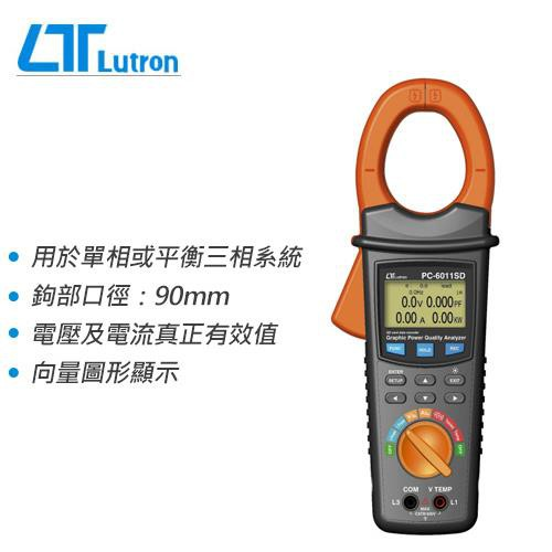 Lutron 路昌 PC-6011SD 記憶鉤式電力分析錶