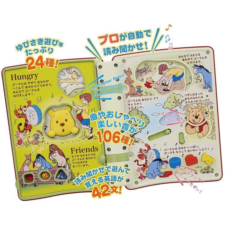 【領券滿額折150】TAKARA TOMY 迪士尼幼兒 小熊維尼繪本有聲玩具書 1999元 618購物節