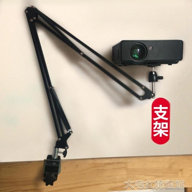 投影機架投影儀支架床頭桌面桌邊折疊架萬向懸臂相機攝像機通用手機YJT 【快速出貨】交換禮物