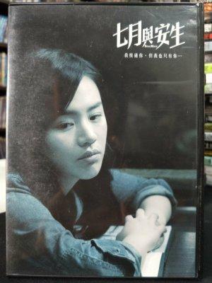挖寶二手片-T03-072-正版DVD-華語【七月與安生】-周冬雨 馬思純(直購價)