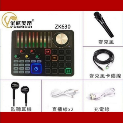 【YOGMEDI】ZK630 直播音效卡套裝 直播麥克風(變聲唱歌網紅直播主設備全套)