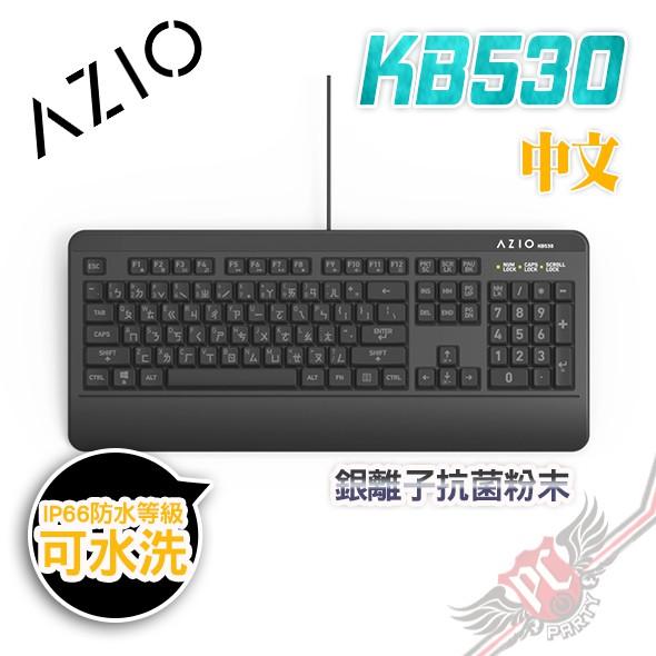 AZIO 抗菌可水洗 IP66等級 防水防油 KB530 薄膜式鍵盤 PC PARTY