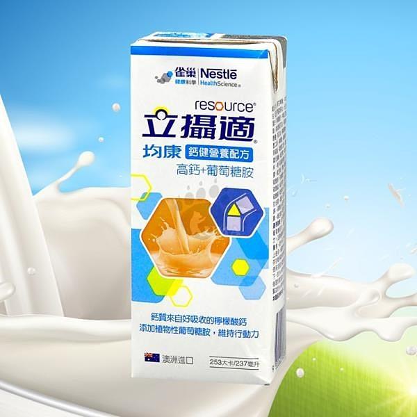 【南紡購物中心】雀巢立攝適 均康鈣健營養配方 237ml*24入/箱 (2箱)