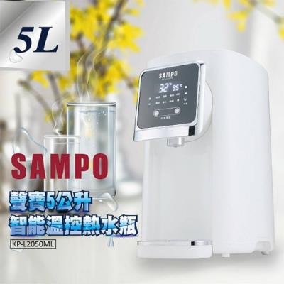 【聲寶】5公升智能溫控熱水瓶 KP-L2050ML