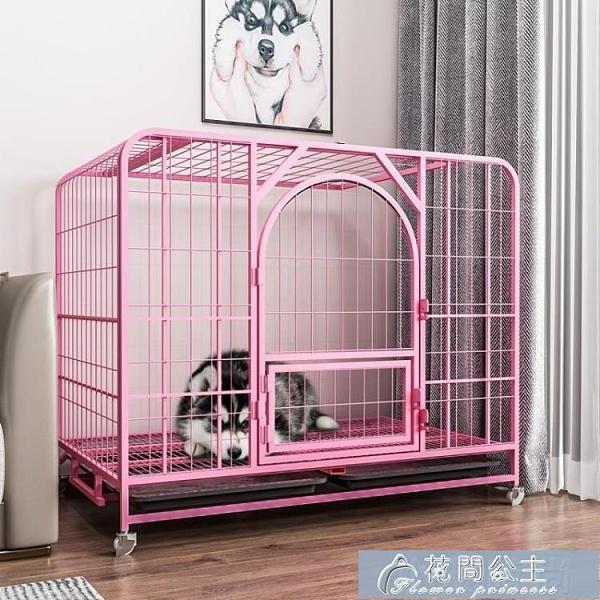 狗籠子大中型小型犬寵物圍欄狗狗帶廁所分離柵欄室內泰迪別墅鐵籠 快速出貨YJT