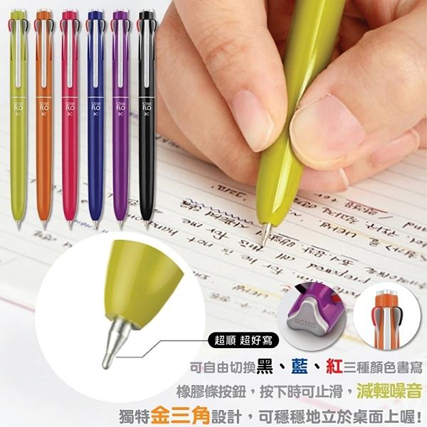 韓國MORRIS STARFLO 3C 三角可立式三色0.7mm圓珠筆