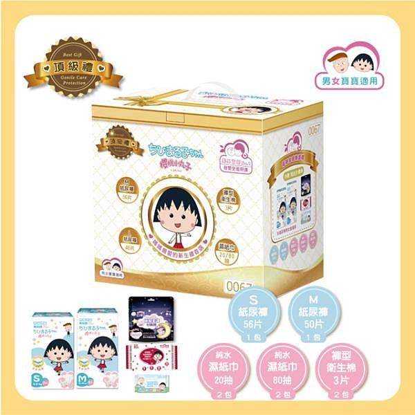 【南紡購物中心】櫻桃小丸子 母嬰新生禮箱 頂級禮
