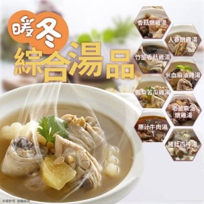 (任選)極鮮配 暖心暖胃個人食補小湯品-8種口味可選