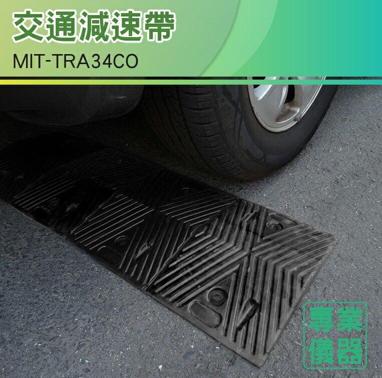 橡膠減速帶34公分寬工程橡膠 停車場 轉彎 耐髒 道路減速帶 減速板 O型凹槽減速帶 MIT-TRA34CO安裝方便
