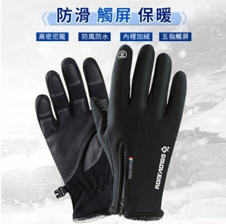 可觸控 防風觸控手套 機車手套 保暖防風手套 防寒手套 防潑水手套【 A078】
