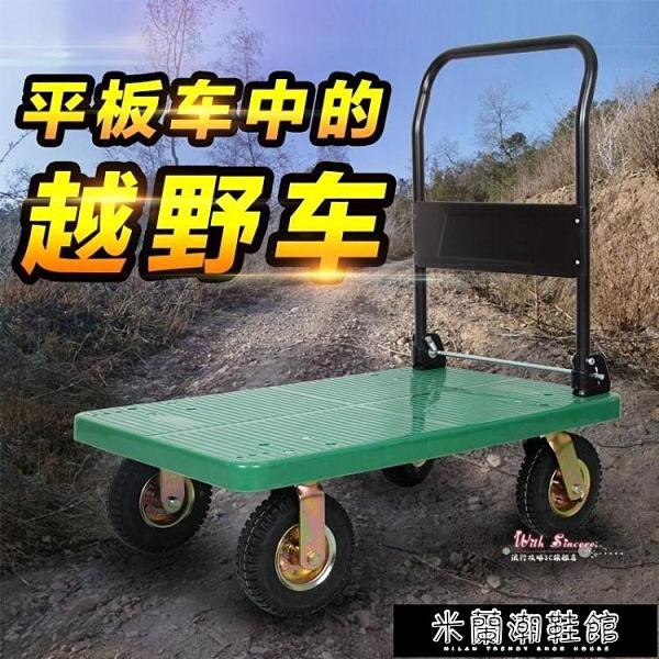 平板推車 靜音摺疊平板車手推車拖車小推拉貨車搬運四輪車搬家車T 快速出貨