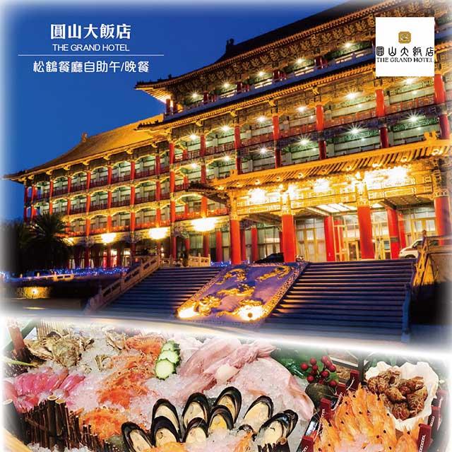 圓山大飯店 平日松鶴自助餐廳午或晚餐2人組*