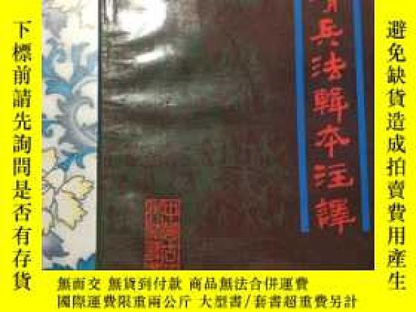 二手書博民逛書店罕見李靖兵法輯本註釋,Y6525 鄧澤宗 解放軍出版社 出版1990
