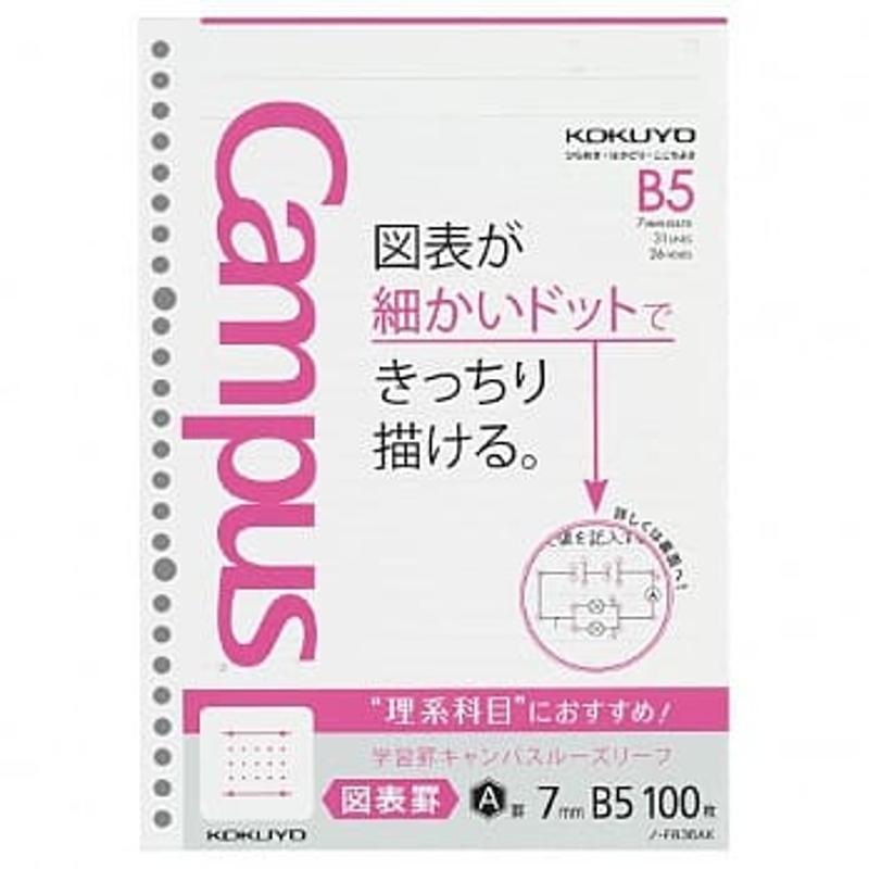 【KOKUYO】Campus活頁紙/學習專用(理組圖表31行)