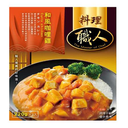 職人料理-和風咖哩雞220G*2入組