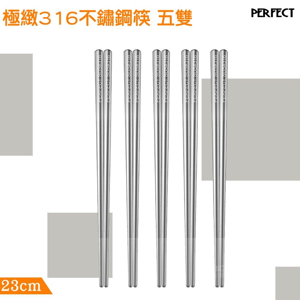 【新鮮貨】PERFECT 極緻316不鏽鋼筷23cm 五雙 不鏽鋼 筷子 不鏽鋼筷 夾筷 316不鏽鋼 環保